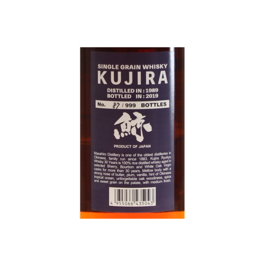 WhiskyKujiraansetiquettedos